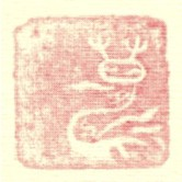 Fleeting_stamp_G