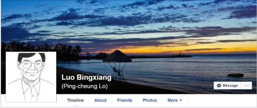 2018.01.25_BU_Luo Bingxiang